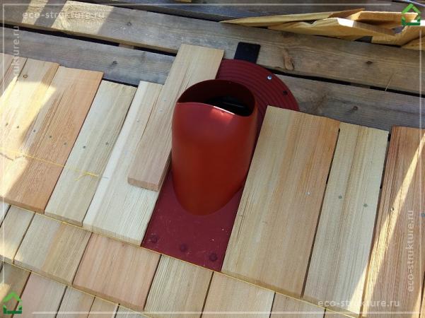 Монтаж деревянной черепицы. Обход кровельной вентиляционной проходки VILPE